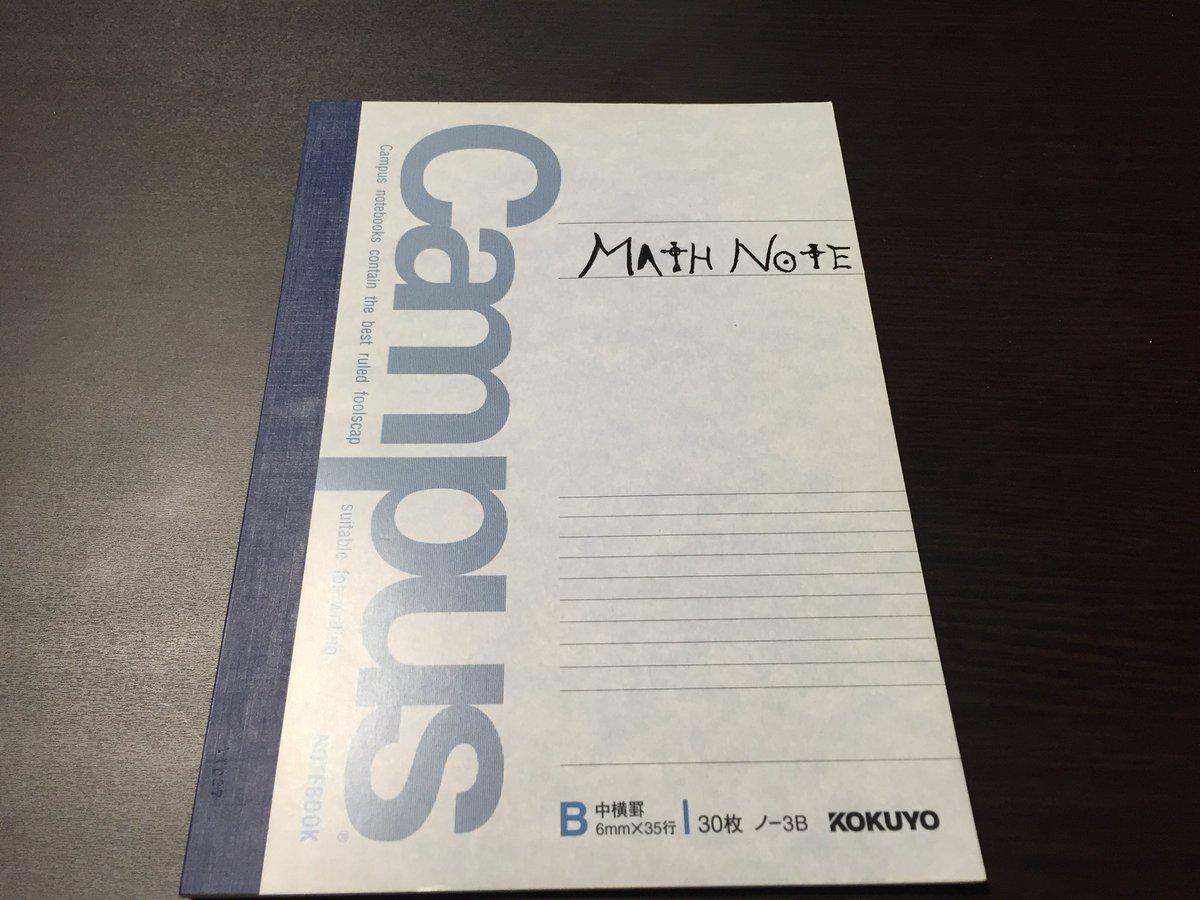 実家に帰省したら、学生時代の数学ノートが出てきました。 https://t.co/cJPuqEBeZq