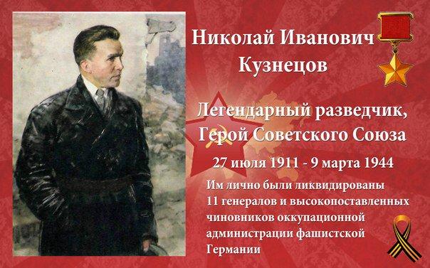 Презентация на тему:  легендарные имена образ народного мстителя кузнецова ни
