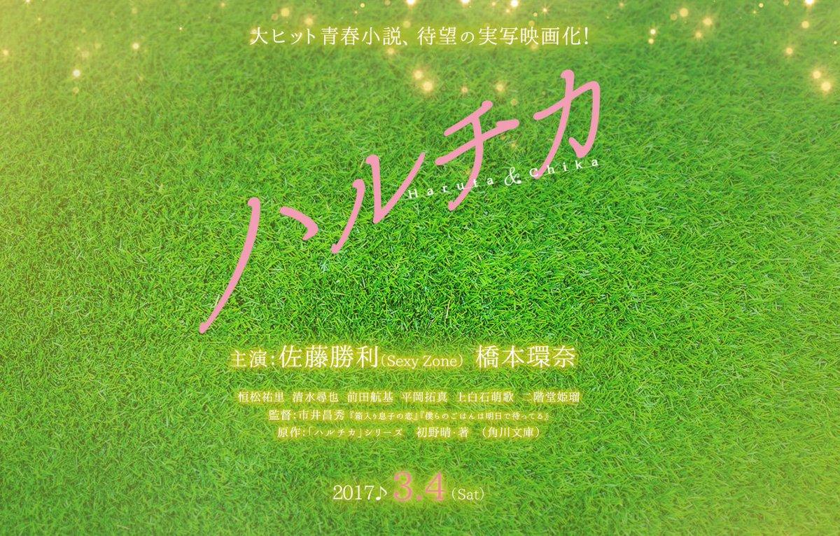 大ヒット青春小説、待望の実写映画化!映画『ハルチカ』の公式Twitterはじまります🎶#佐藤勝利 (Sexy Zone)