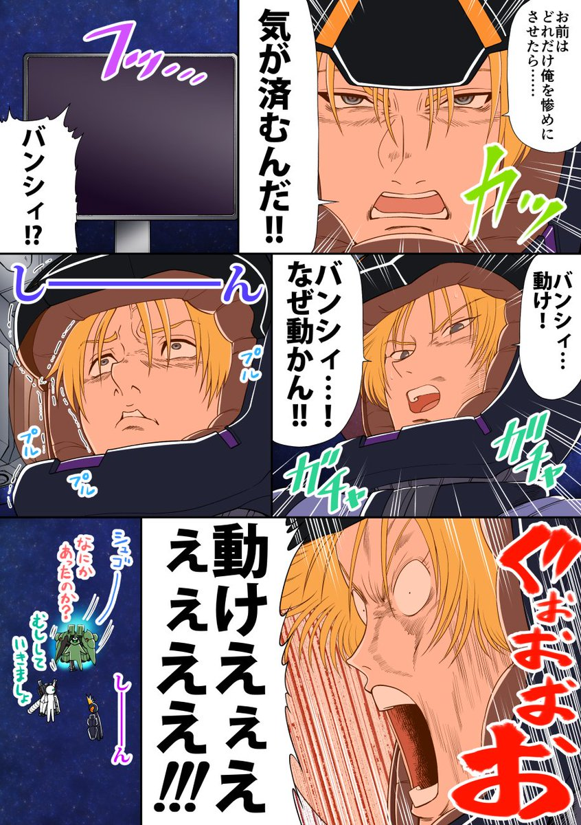UC0096 18話漫画 #ガンダムUC0096 #g_uc