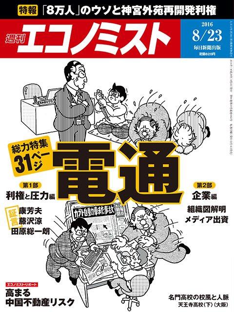 16日発売の8月23日号の特集は「電通」。メディアの支配者と恐れられる電通の利権と圧力、企業経営を2部31ページで分析。 #東京五輪 の新国立競技場を巡る再開発利権も特報. 表紙は『気まぐれコンセプト』のホイチョイプロイダクション。 https://t.co/ETYiEKRhlU