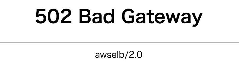 ALBのバックエンド全滅させたら502 Bad Gatewayの画面がでたんだけど、すごくnginxっぽい… https://t.co/PTDt0idIEv