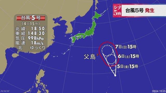 【台風5号が発生】 4日午後、日本のはるか南の太平洋で台風5号が発生しました。日本の南の海上を北上す…