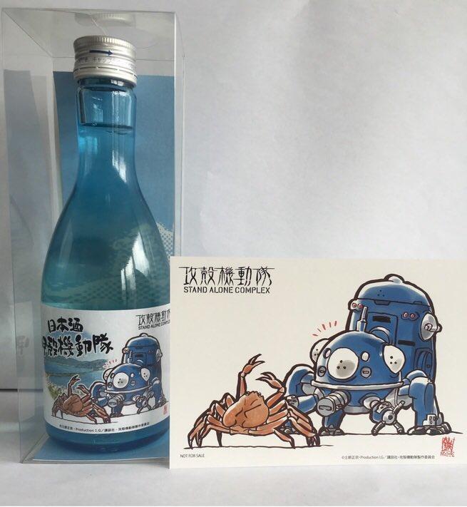「攻殻機動隊 S.A.C.」が、カニの名産地とコラボ!「日本酒 甲殻機動隊」発売! #koukaku…