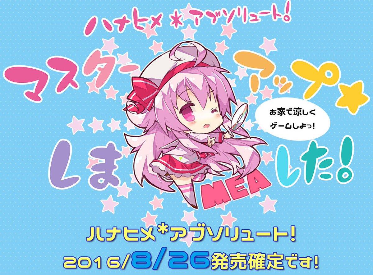 『ハナヒメ*アブソリュート!』マスターアップしました☆☆☆ 8/26発売確定です!! そして、素敵な…