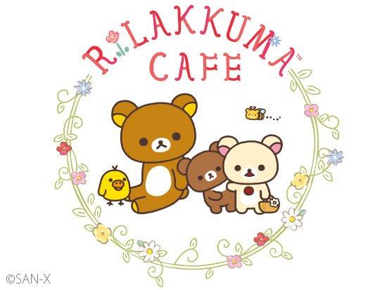 「リラックマカフェ in はちみつの森」が今度は8/25から期間限定で名古屋にOPEN!新メニューや…