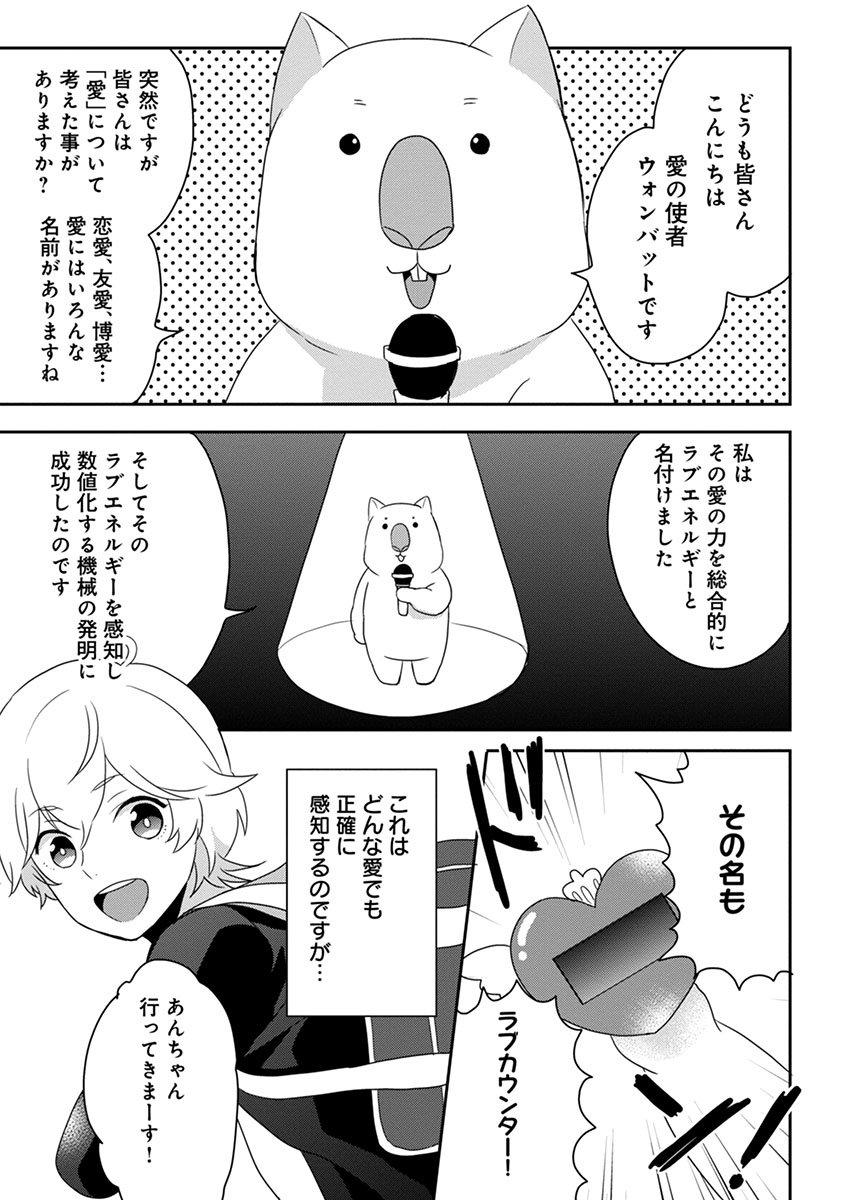 【お知らせ】WEBコミック「美男高校地球防衛部LOVE!LOVE!」第2話をぽにマガにて配信開始!続きはこちらから⇒
