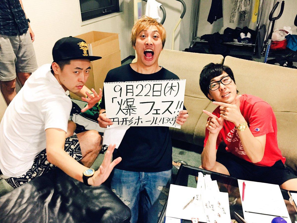 【爆散希望】 いよいよ確定!! 9月22日(木)13時! 『爆フェス!!』 爆プロデュースLIVE『爆音』と『キワメキLIVE』が合体したような感じっす!発売日8日! 東京からアイロン、インディアンス、男ブラ、コロチキ参戦決定!! https://t.co/RuI6t7y1mX