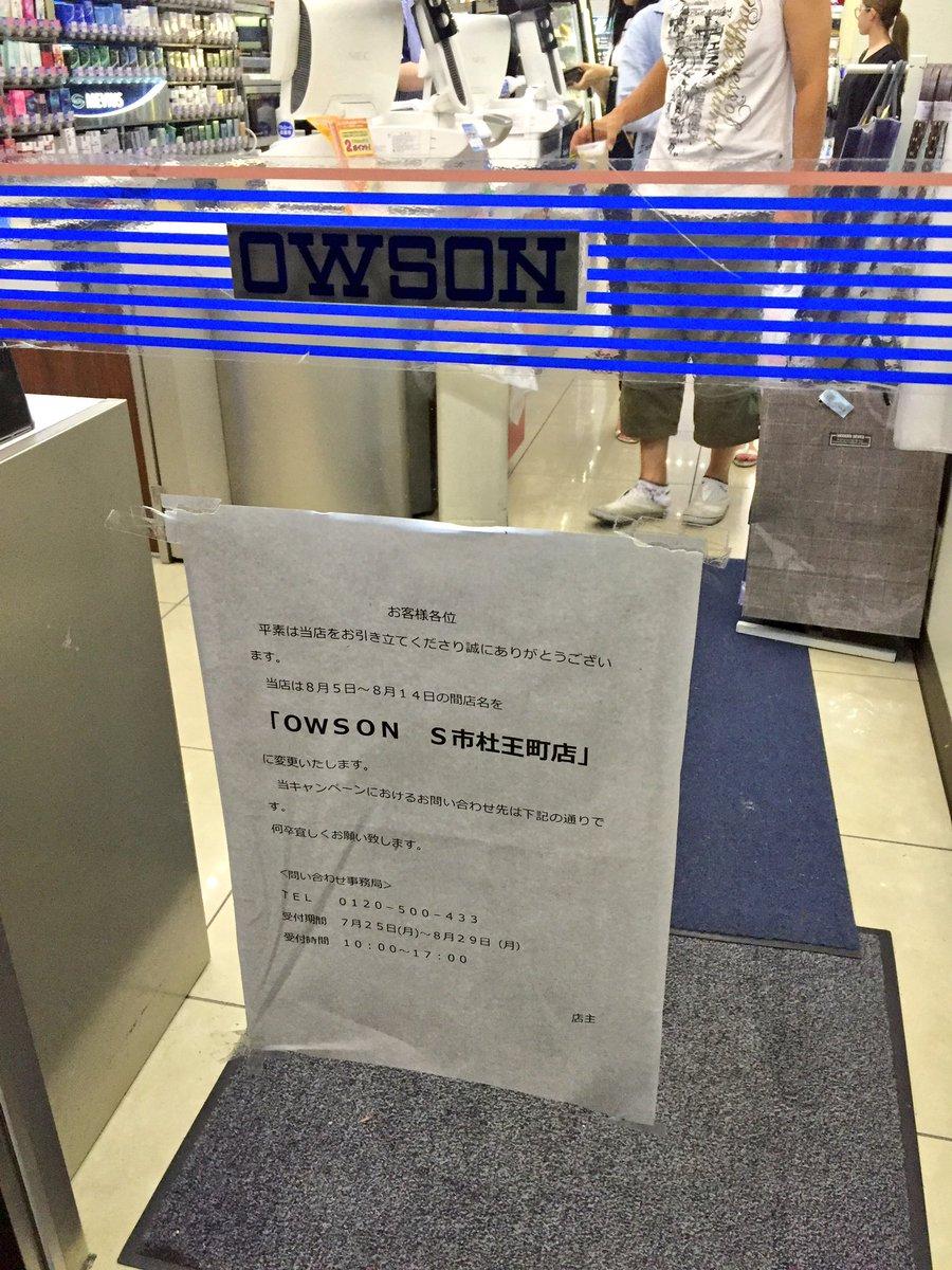 OWSON  S市杜王町店においでよ    フライングしてもう看板が変わってるよ