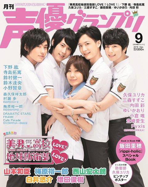 【表紙公開】声グラ9月号の表紙はアニメ『美男高校地球防衛部LOVE!LOVE!』より山本和臣さん、梅…
