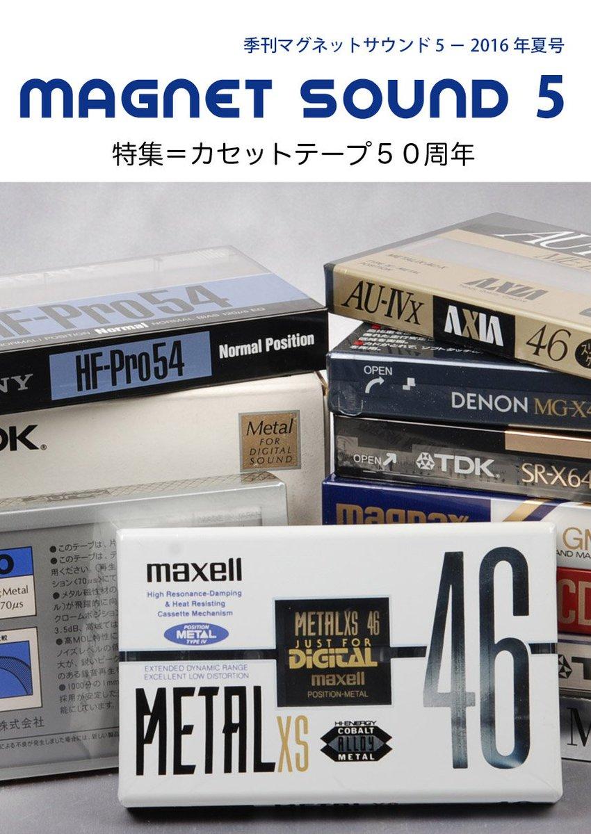 【告知】夏コミの新刊『magnet sound 5』は、1960年代のカセットテープ誕生から絶頂期の1980年頃までの歴史ひも解き本。22p。既刊もあります。スペースは3日目東メ01b『FERRICHROME』です。よろしくです! https://t.co/CzJznvxmG3