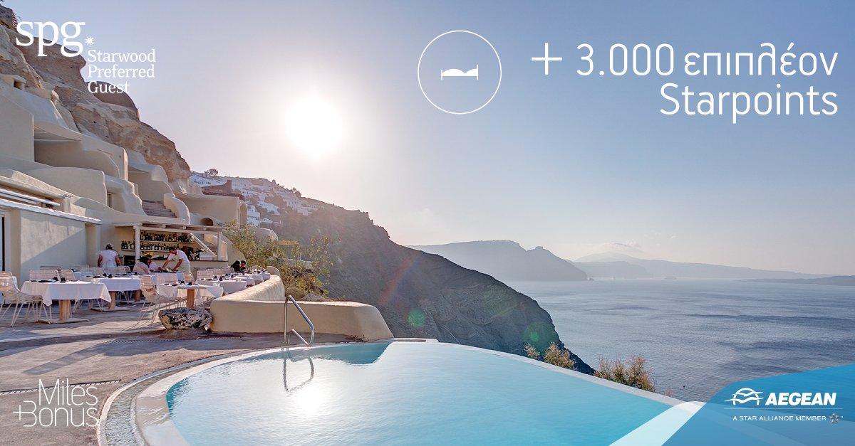 Σε επιλεγμένα Starwood Hotels & Resorts στην Ελλάδα κερδίζετε 3.000 επιπλέον Starpoints!