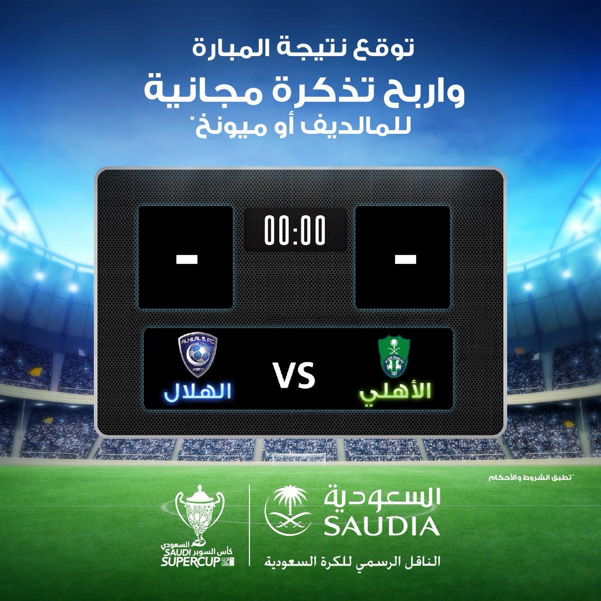 RT @Saudia_fan: توقع نتيجة مباراة كأس السوبر واربح تذكرة لـ المالديف أو ميونخ  للتفاصيل: