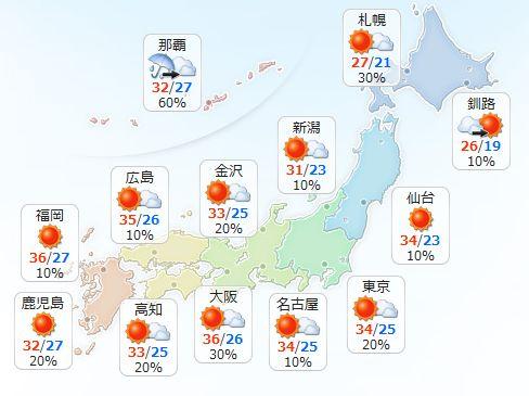 【8月5日(金)】北海道から九州の広い範囲で夏空が広がります。ただ、午後は大気の状態が不安定になり山…
