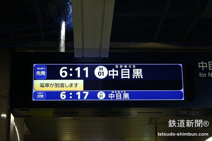 今日から日比谷線・霞ヶ関駅ホームで、液晶式の行先案内表示器の稼働がスタート。東京メトロ全線に順次設置…