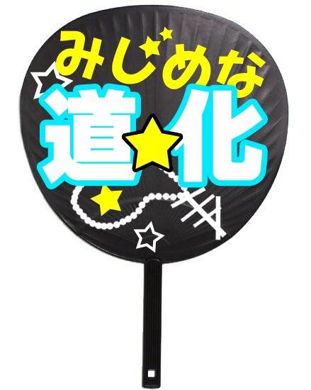 吉村双子の一大イベント、中央交差点ライブ用にうちわを作りました!!うちわを見せて、宮田さんと牧野さん…
