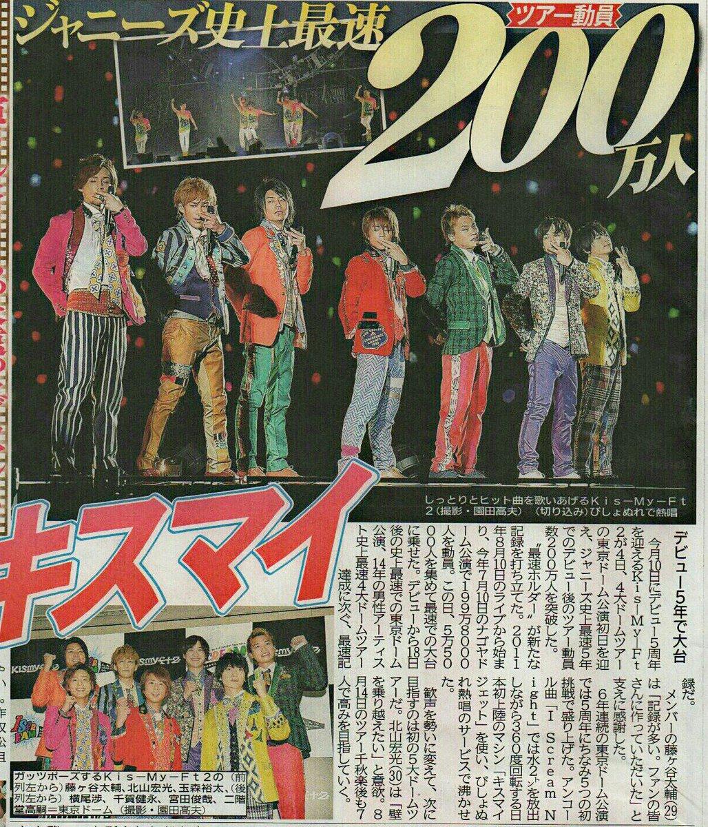 Kis-My-Ft2ジャニーズ史上最速ライブ動員200万人突破!  ▽北山宏光は「5大ドームがひとつ…