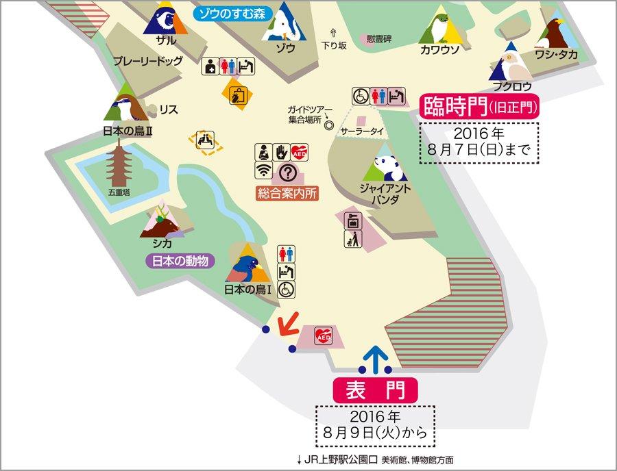 上野動物園では、東園の表門改修工事に伴い4月1日(金)より東園の入口を一時的に臨時門(旧正門)に変更…