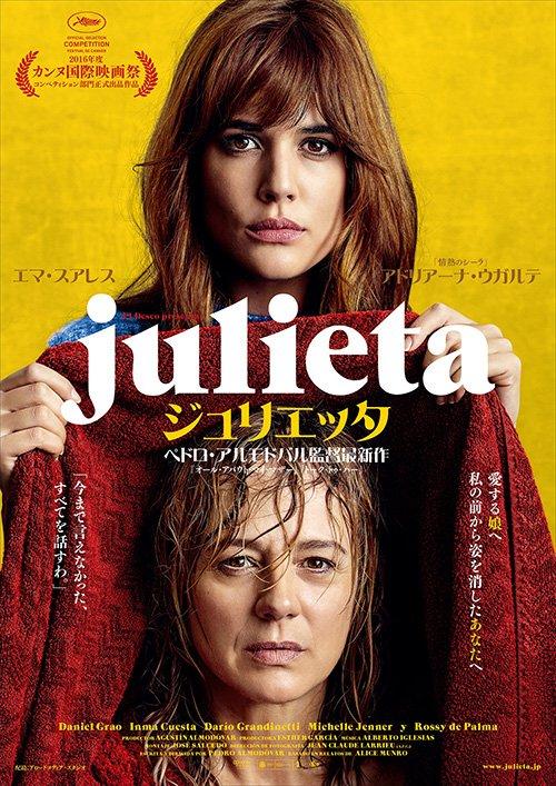 映画『ジュリエッタ』ペドロ・アルモドバル監督が贈る、運命に翻弄された母と娘の感動の物語 fashio…