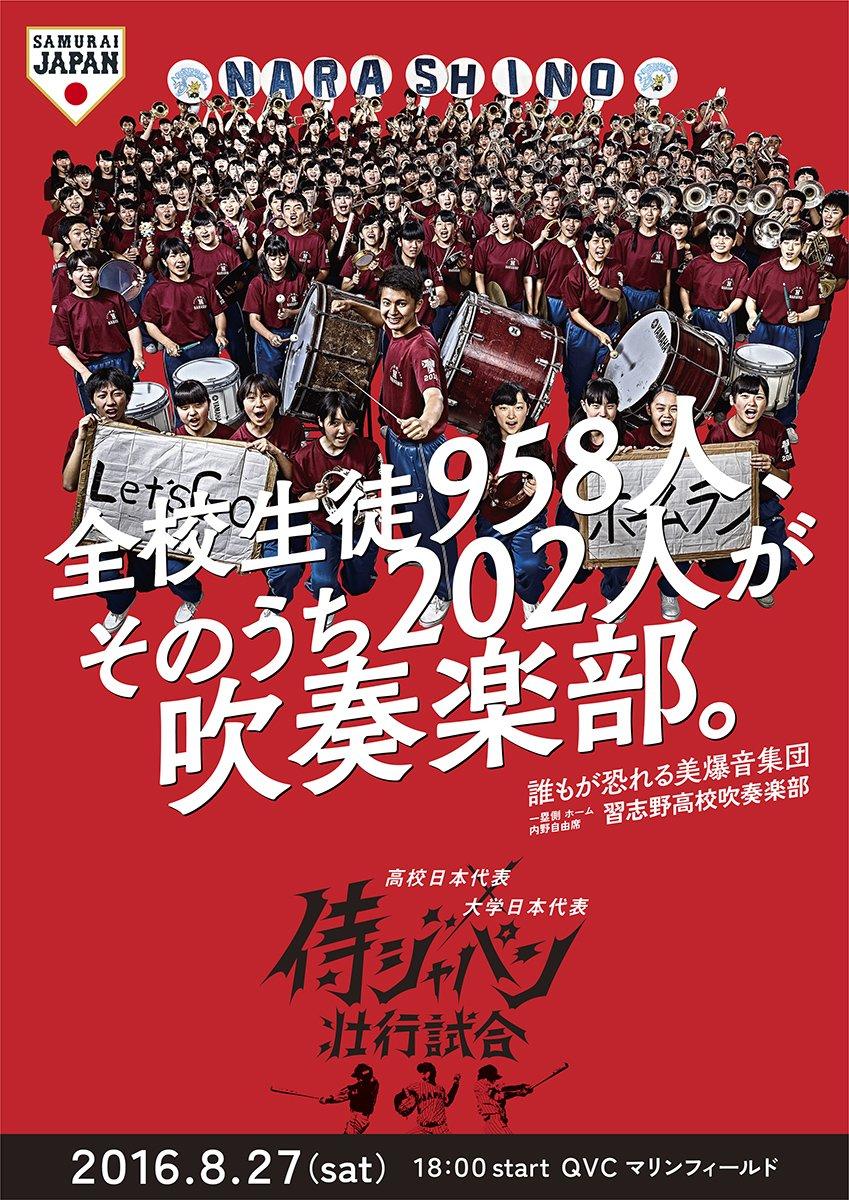 8/27の「侍ジャパン壮行試合 高校日本代表 対 大学日本代表」で実施される世代を超えた応援対決。習…