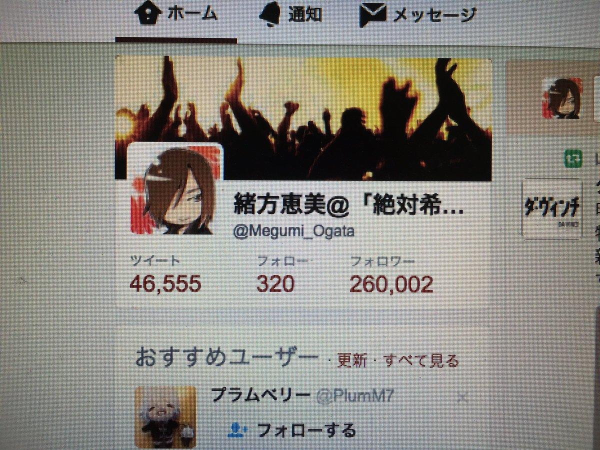 いつの間にか26万人超え!Σ(゜ロ゜)  もうそんなに増えないだろうと思っていたんですが、、、ありが…