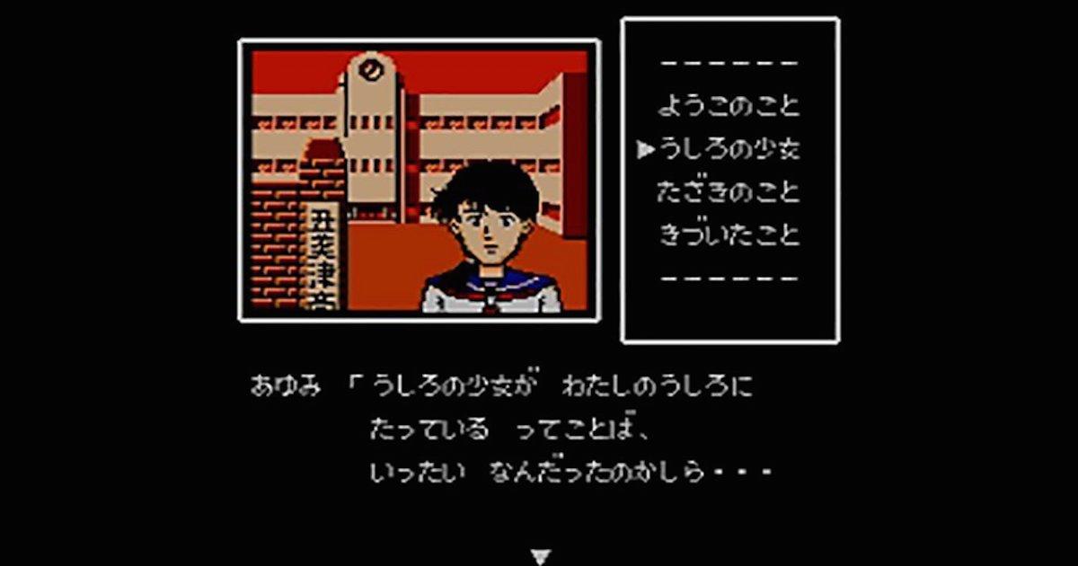 「学校を舞台にしたホラゲの先駆け的存在」『ファミコン探偵倶楽部 PARTII うしろに立つ少女』【ホ…