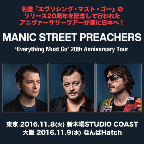 【MANIC STREET PREACHERS 新規公演決定!】 名盤『エヴリシング・マスト・ゴー』…