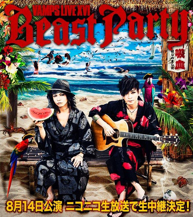 【BEAST PARTY】ニコニコ生放送で8/14公演の独占生中継決定!過去のVAMPSライヴ映像や…