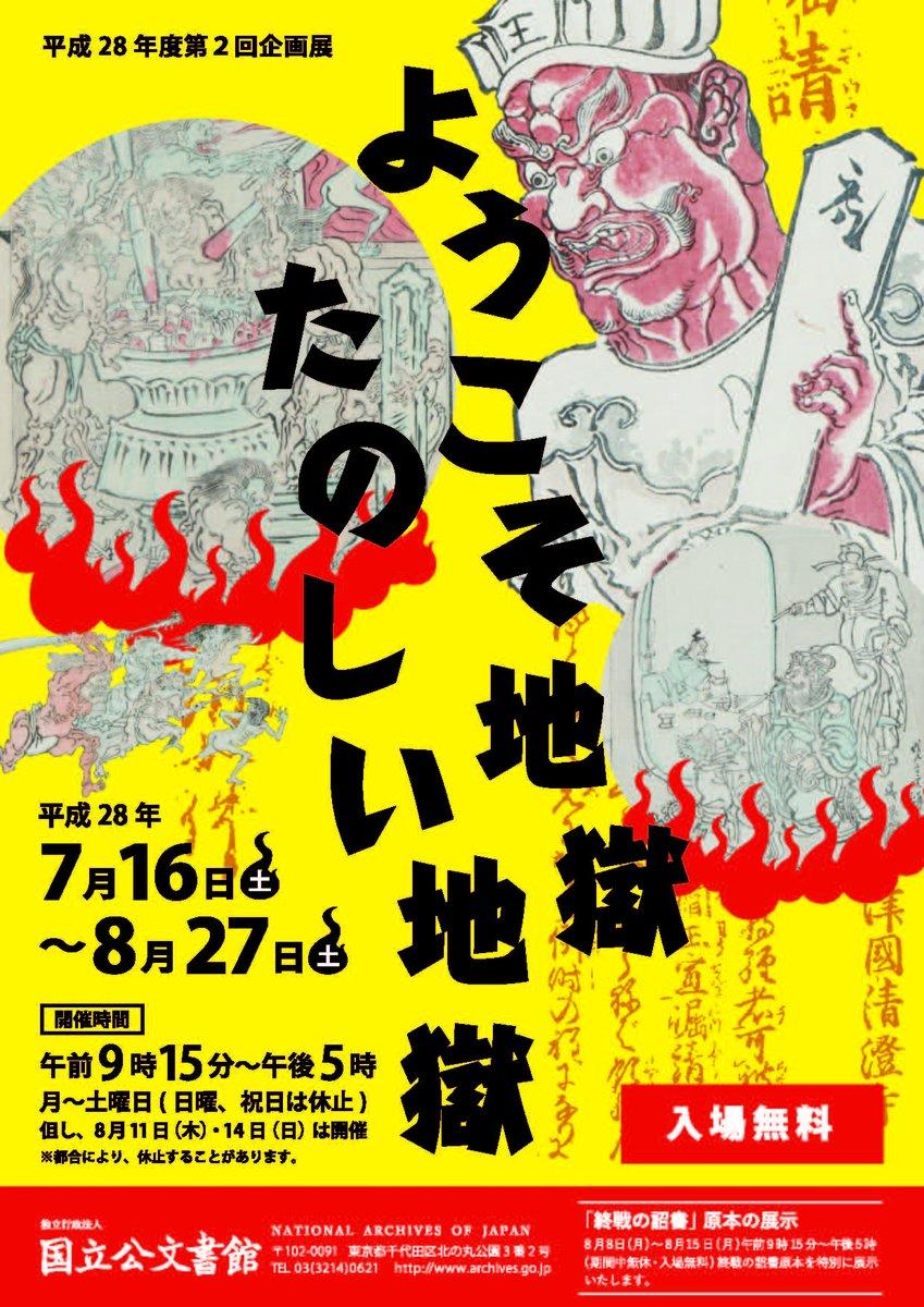 舒明天皇2年(630)8月5日、最初の遣唐使が派遣されました。企画展「ようこそ地獄、たのしい地獄」で…