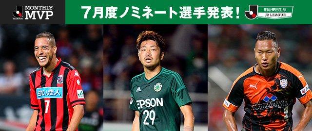 明治安田生命J2リーグ 7月の月間MVPノミネート選手を発表!  ジュリーニョ(札幌)、高崎 寛之(…
