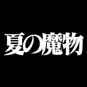 【本日夏の魔物現象】 会場:新宿ReNY 出演は19:05~ グッズ販売は開場後行います @nats…