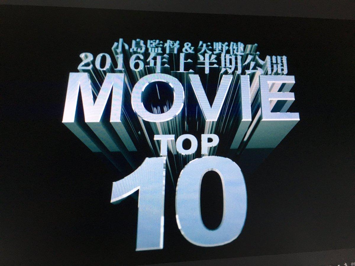 「HIDEO TUBE(ヒデチュー)第5回 2016上半期映画ベスト10」制作中! 盆休み前にはなん…
