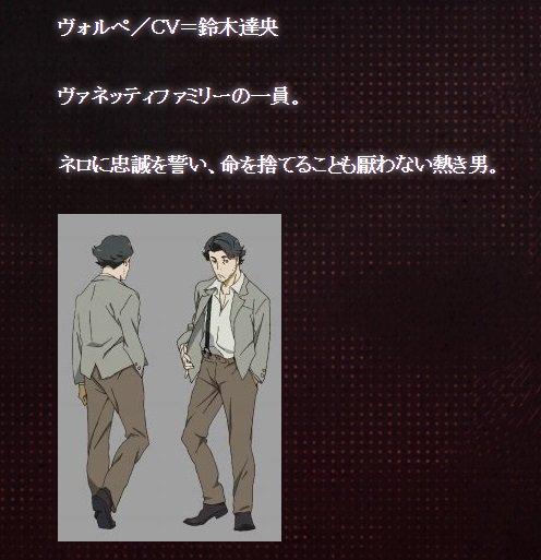 【新キャラ情報】本日放送の第5話より登場する、新キャラクターヴォルペ情報を公開いたしました。 ヴォル…