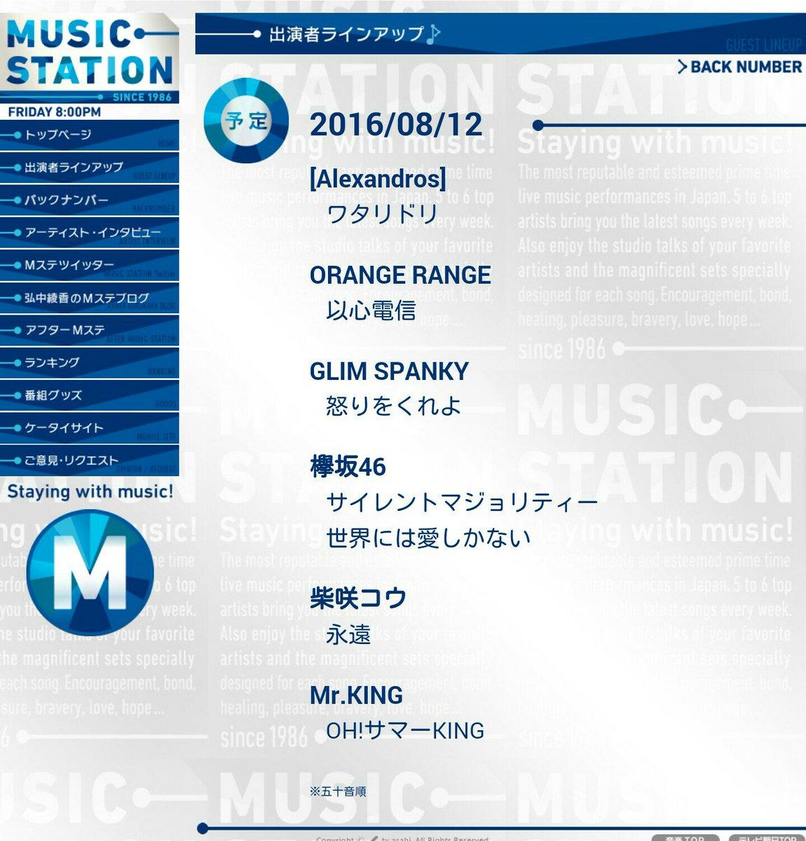 8/12(金) Mステ Mr.KING OH!サマーKING  テレビ朝日|ミュージックステーション https://t.co/XkEKgm5mFv https://t.co/Bnu0X67YRW