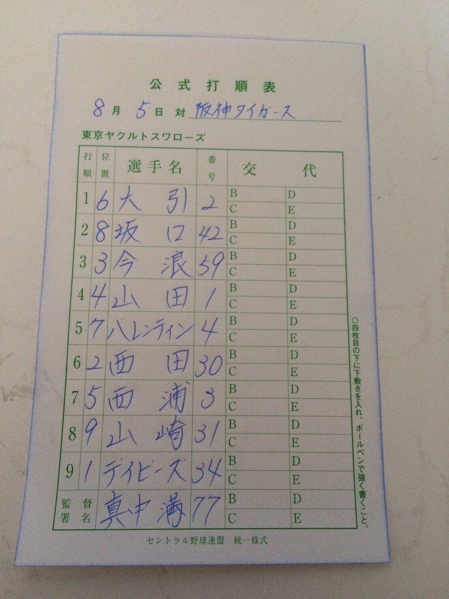 TOKYO燕日 【S-T】8月5日(金) 神宮球場18:00プレイボール⚾︎ 本日のスタメンです。