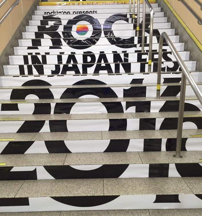 国営ひたち海浜公園の夏の風物詩『ROCK IN JAPAN FESTIVAL 2016』が明日からス…