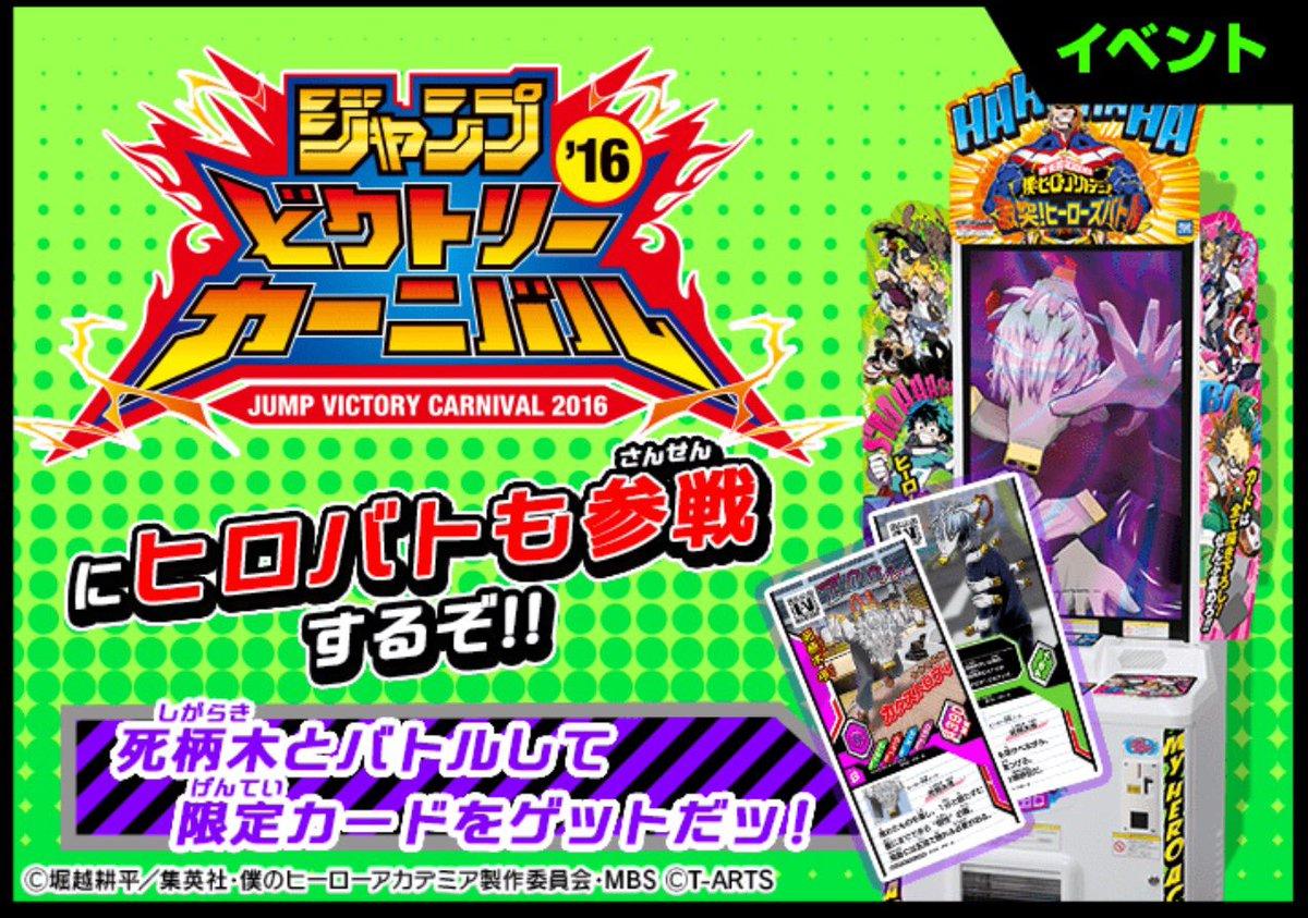 【油谷D】明日、東京ビッグサイトで開催されるジャンプビクトリーカーニバルに死柄木弔の魔の手が迫る!ジャンバルに集いしヒー