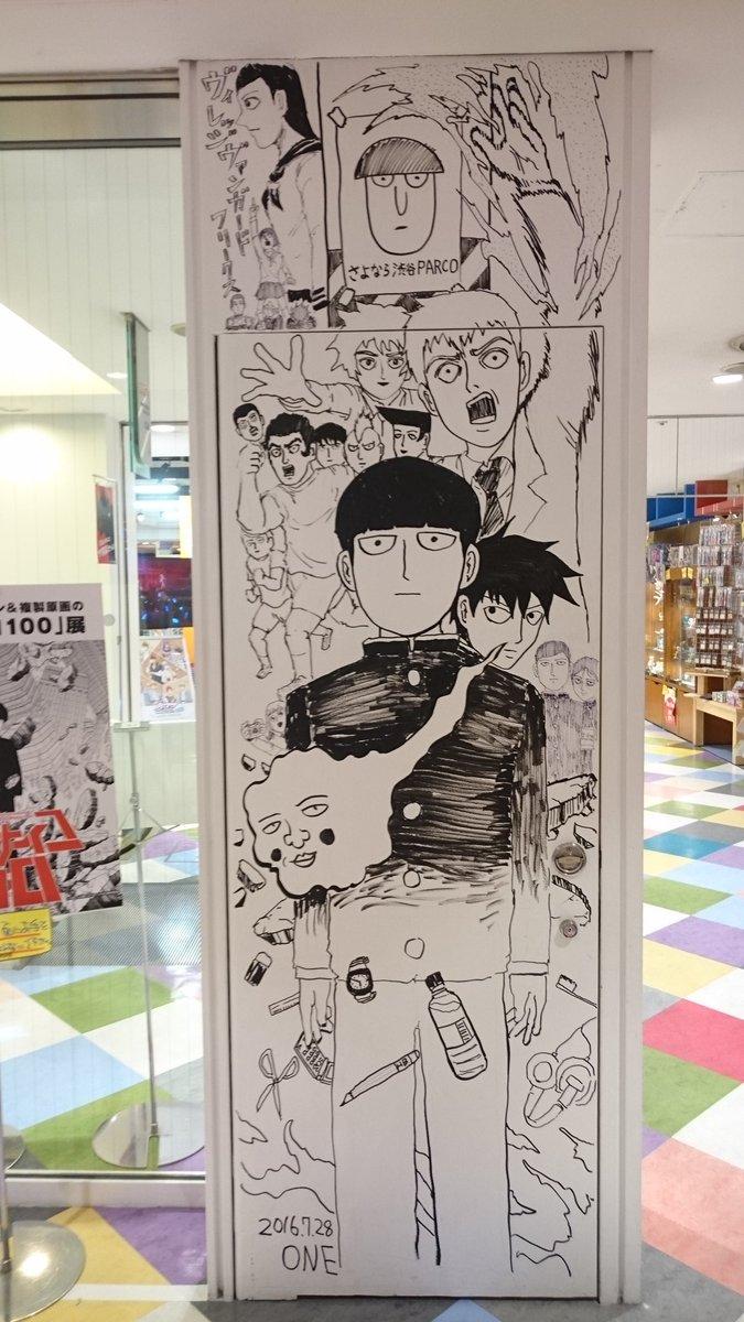 渋谷パルコが閉館になる前に、「モブサイコ100展」行ってきました。 原画とかもあって、興奮。 ほとん…
