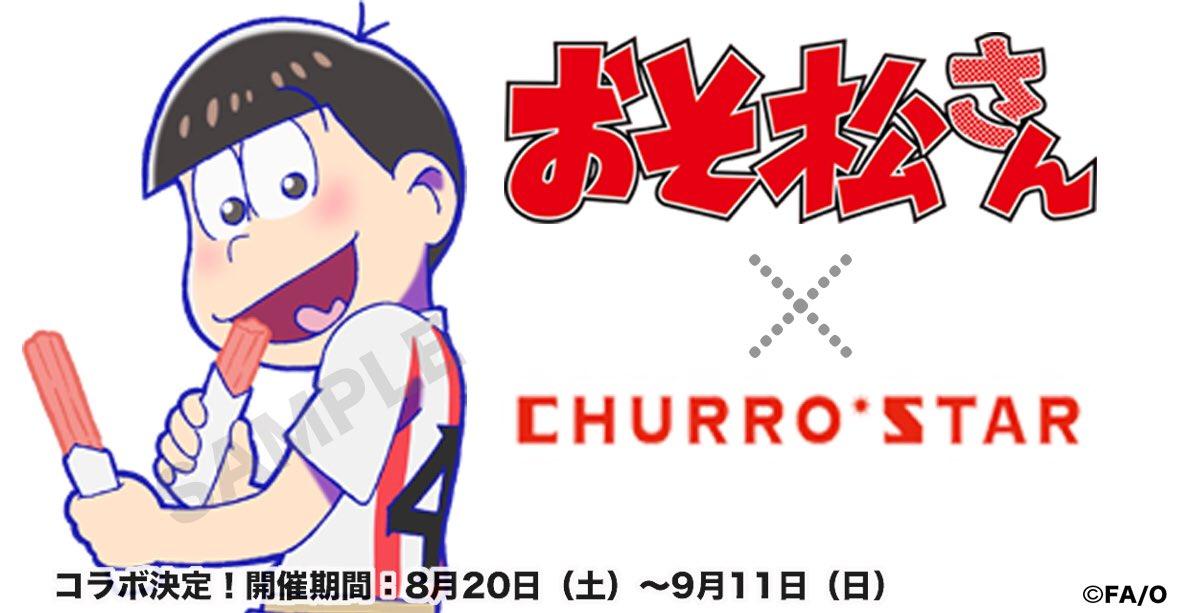 「churro*star」×TVアニメ「おそ松さん」 池袋本店にてコラボ決定! 開催時期:8月20日…