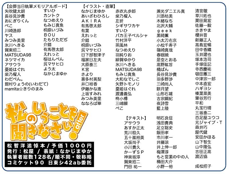 コミケット90刊行の松智洋さん追悼本『松のいうことを聞きなさい!after』の執筆者一覧公開。総勢1…
