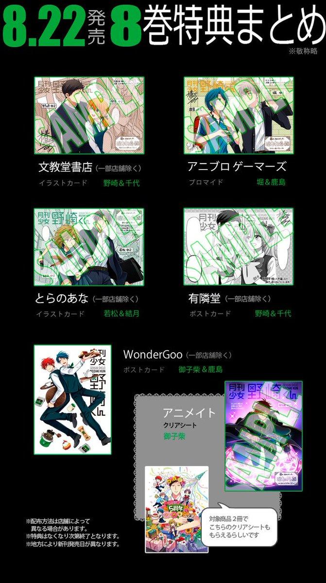 8月22日発売の月刊少女野崎くん8巻のペーパー情報一覧です。ブログは通販ページが出来たら更新させて頂きます!