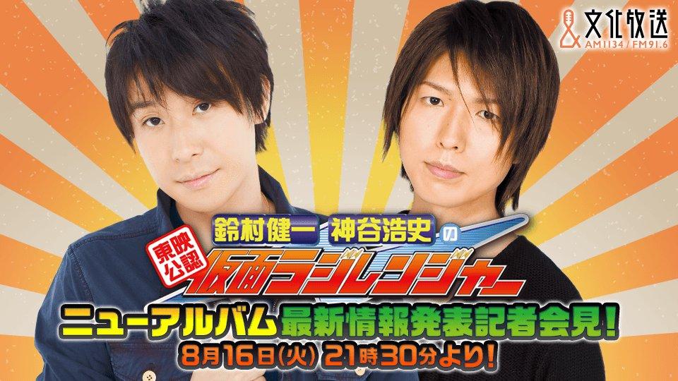 仮面ラジレンジャーの記者会見・動画生中継について、詳しくはコチラ↓ 鈴村さん&神谷さんのデュエットソ…