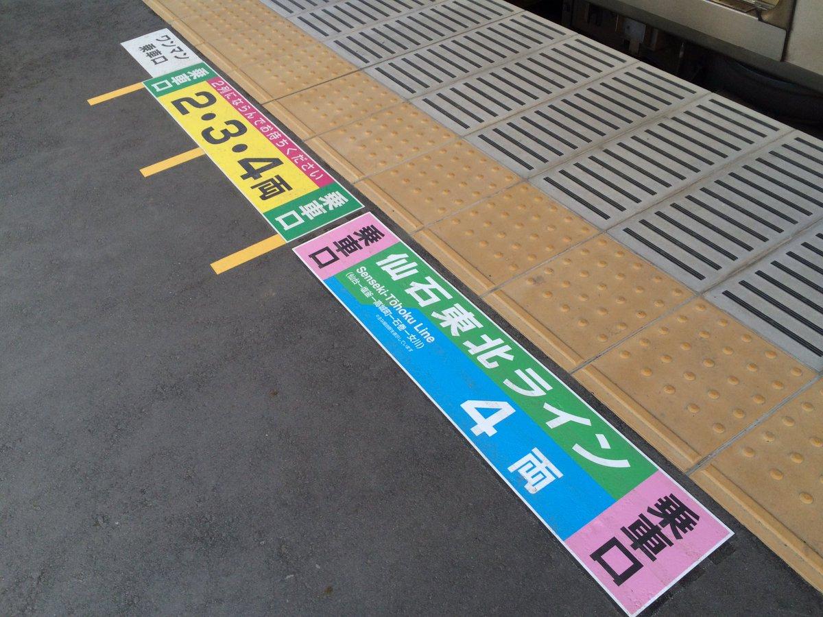#仙石東北ライン 女川駅直通運転出発式です。 ついに女川と仙台が一本でつながります。 (まっち)#o…