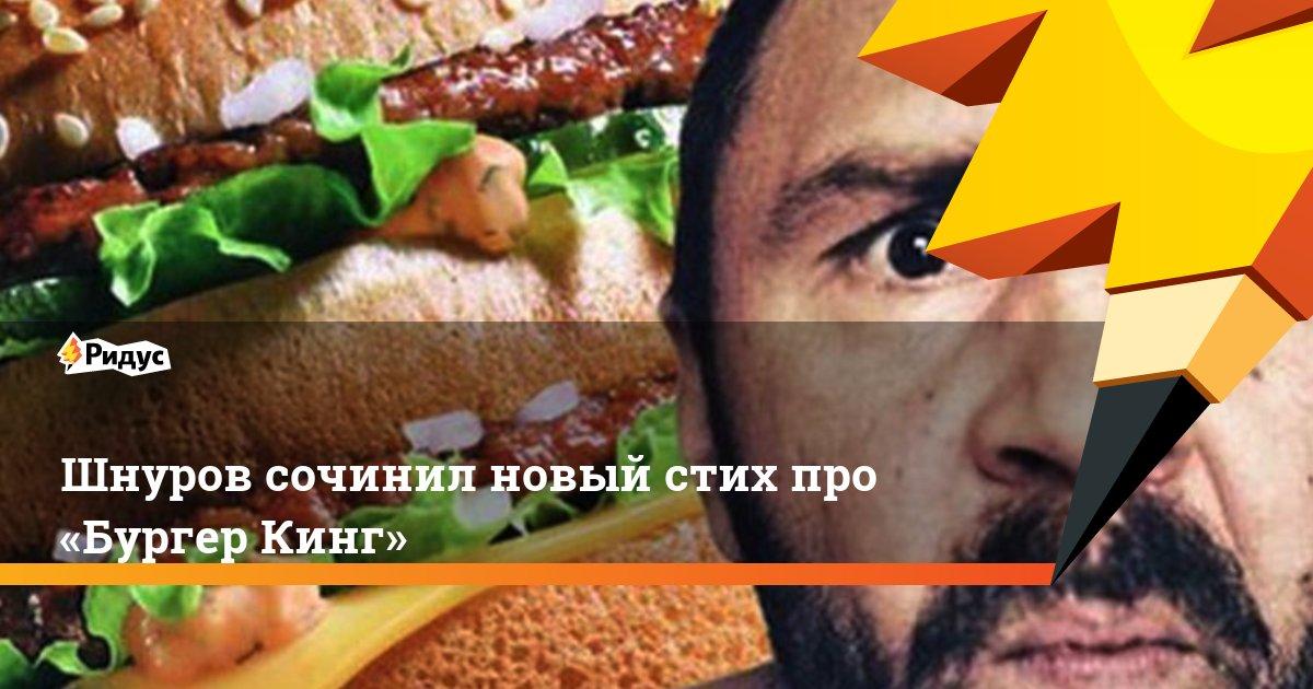 Шнуров стих про бургер