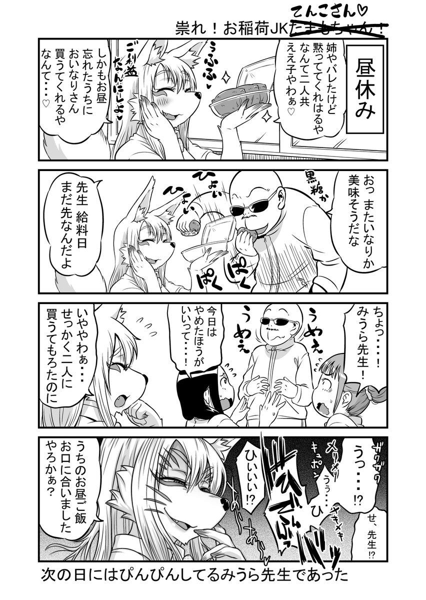 祟れ!お稲荷JKてんこさん♡ヽ(・∀・)ノ更新です