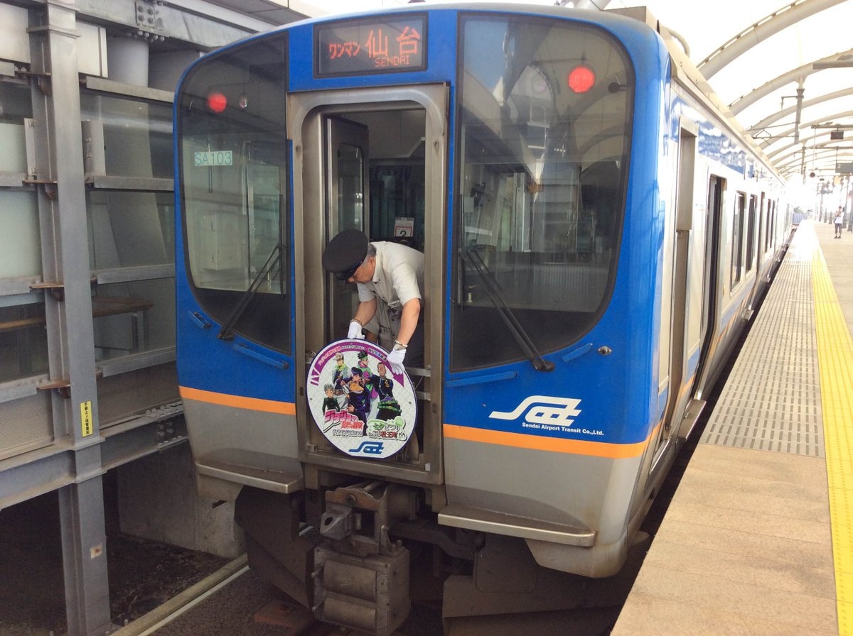 仙台空港アクセス鉄道×ジョジョ第4部、電車のヘッドマークがジョジョに!東方仗助(CV小野友樹)の録り…