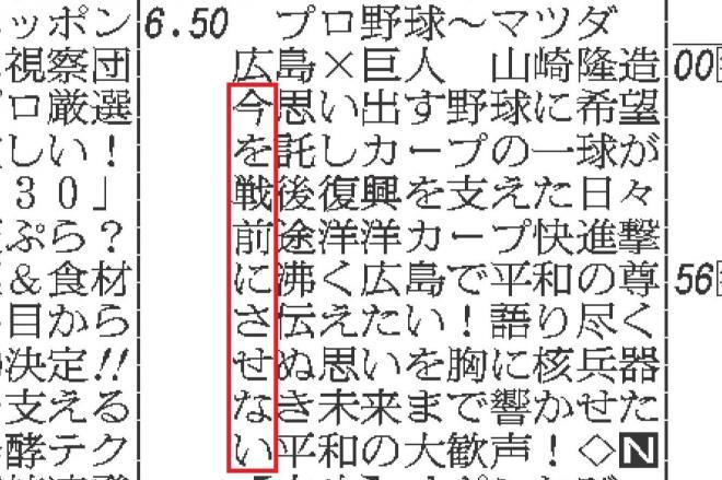 「私たちの信念が試されている」「カープは広島にとって家族」。スポーツ中継担当者の熱い思いが込められて…