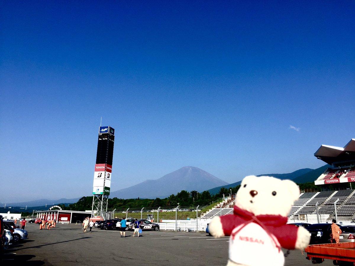 おはおやま〜♪今日は #SuperGT 第5戦予選日。富士スピードウェイはクマ一つない青空!皆さんの…