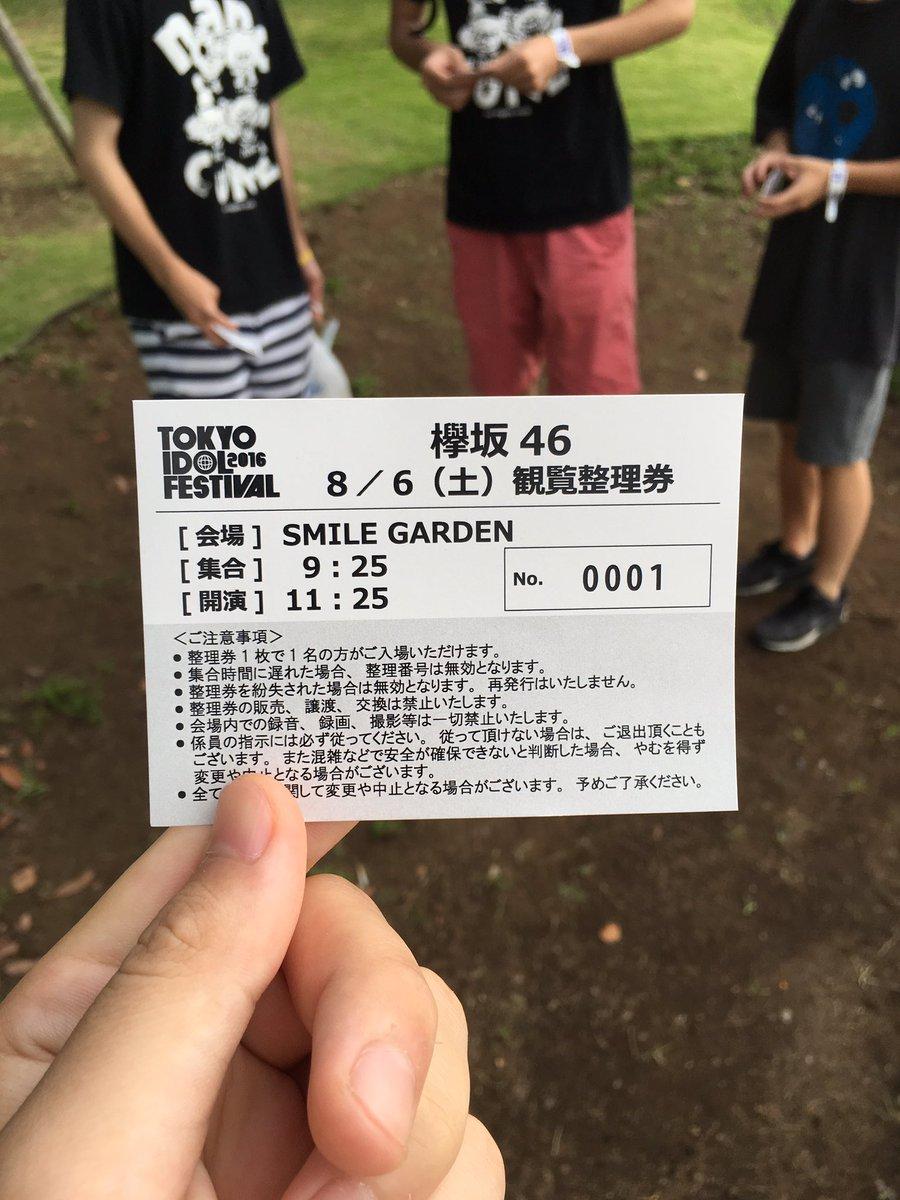 欅坂の整理券うります。1番です。 #TIF #欅坂