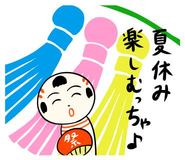 おはようござりす。今日6日~8日まで仙台七夕まづりだっちゃ~!ふぎながす(吹き流し)見さ行ぐべ♪